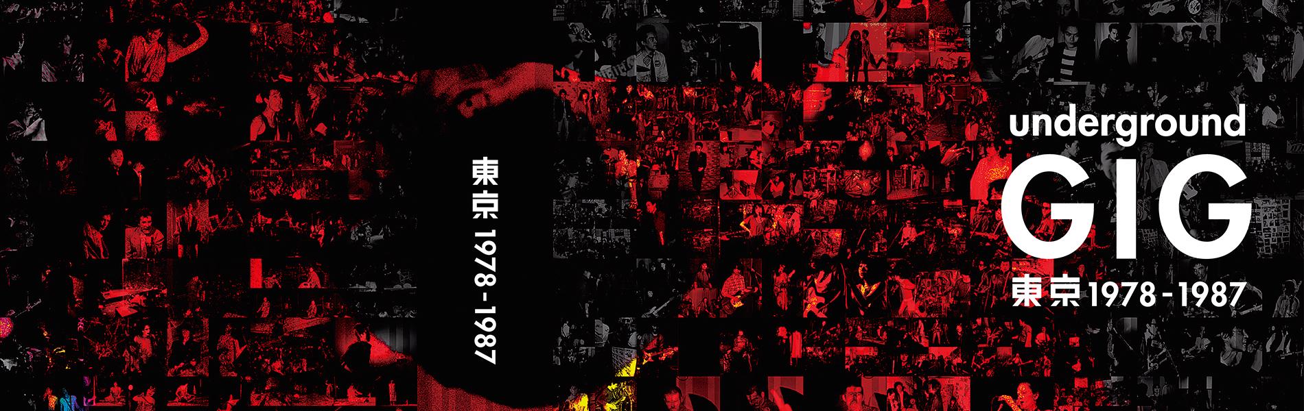 underground GIG 東京1978-1987