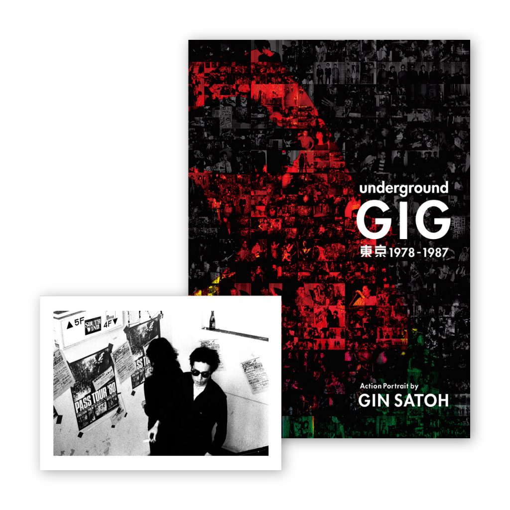 Underground GIG Tokyo 1978 – 1987 Action Portrait by Gin SATOH Pass Tour (Reck) 1980 #1