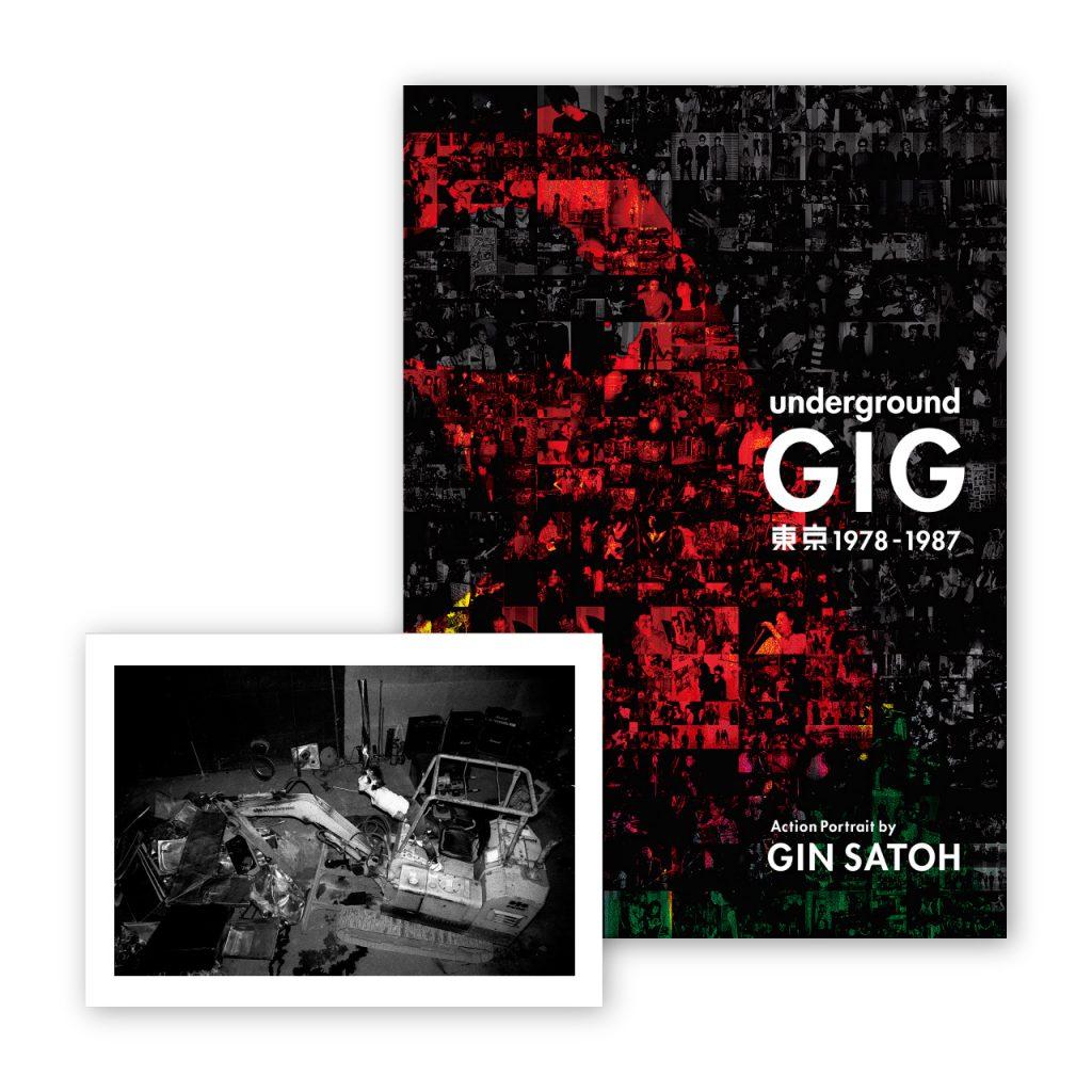 Underground GIG Tokyo 1978 – 1987 Action Portrait by Gin SATOH hanatarash 1985 #12